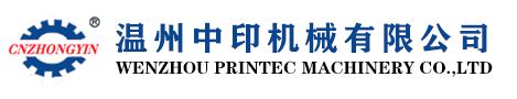 WENZHOU PRINTEC MACHINERY CO.,LTD